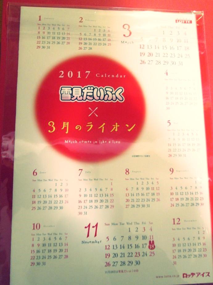 3lion_yukimi_04