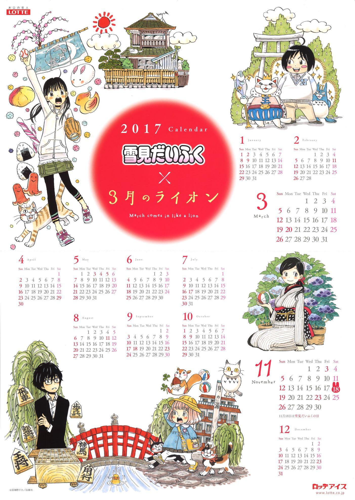 3lion_yukimi_07