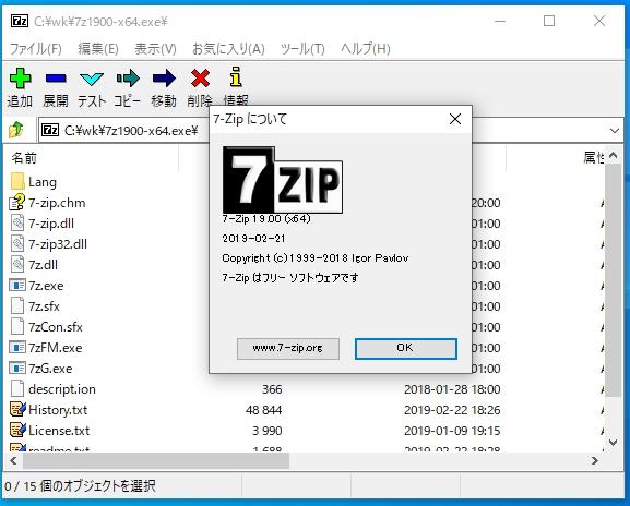 7zip Silent Install