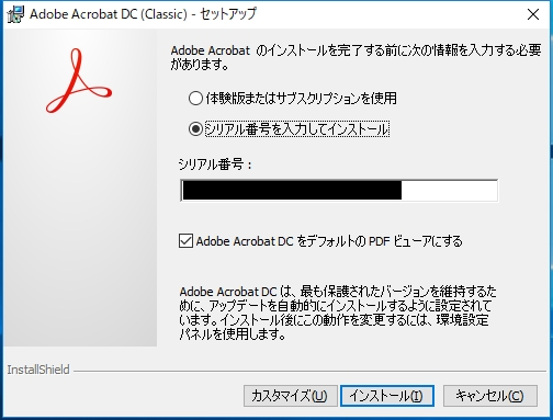 Adobe IDによるサインイン無しでAcrobat DCをインストールする
