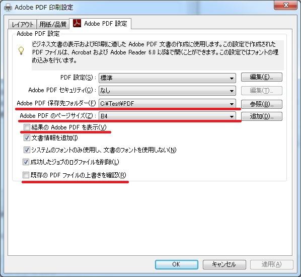 Acrobatを使ってPDFファイルをNアップするVBAマクロ | 初心者備忘録