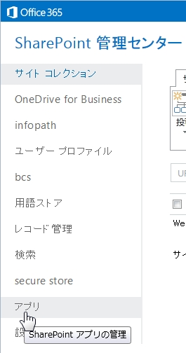 AppsForOffice_SharePoint_01_02