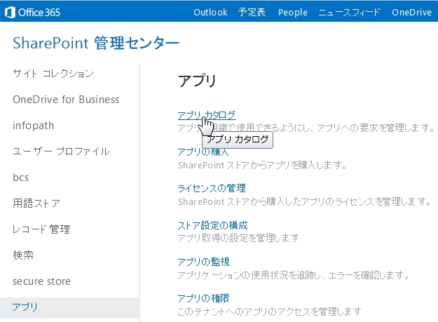AppsForOffice_SharePoint_01_03