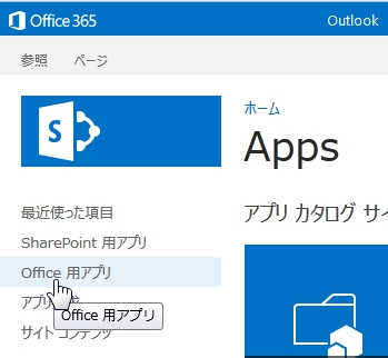 AppsForOffice_SharePoint_01_04