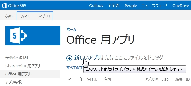 AppsForOffice_SharePoint_01_05
