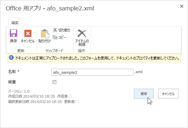 AppsForOffice_SharePoint_01_07