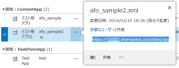 AppsForOffice_SharePoint_01_09