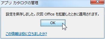 AppsForOffice_SharePoint_01_14