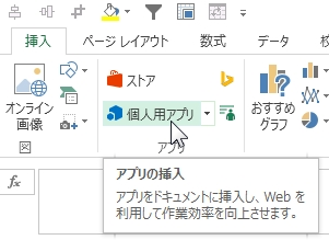 AppsForOffice_SharePoint_01_15