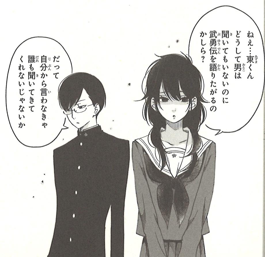 bokutokiminotaisetsunahanashi_01_01