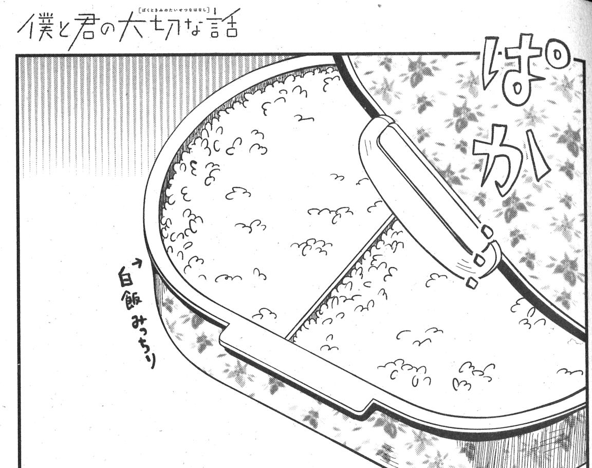 bokutokiminotaisetsunahanashi_sp_06