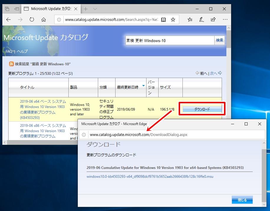 Windows update カタログ Windows Update カタログから