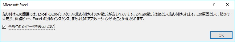 Excel_Instance_Paste_01