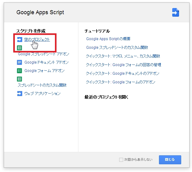 GoogleAppsScriptExecutionAPI_02