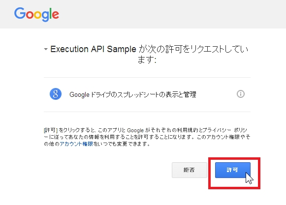 GoogleAppsScriptExecutionAPI_05