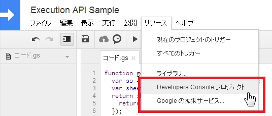 GoogleAppsScriptExecutionAPI_13