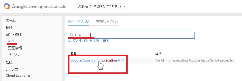 GoogleAppsScriptExecutionAPI_15