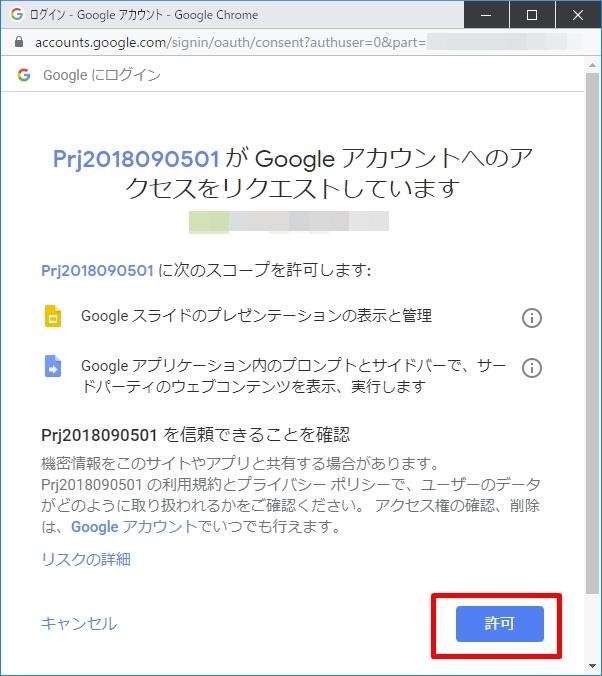 google apps script google スライドでスクリプトを実行する 初心者備忘録