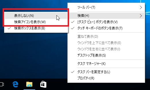 HideSearchBox_Windows10_02