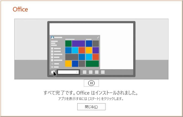 Office 2019のインストール方法   初心者備忘録