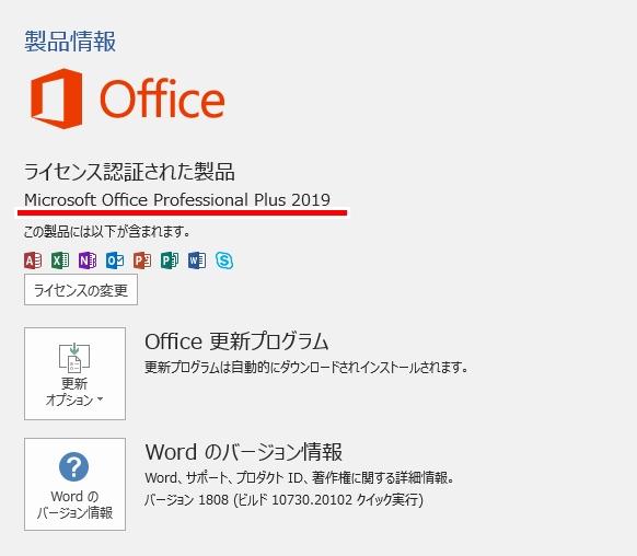 office2019 インストール