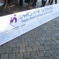 ジャパンバードフェスティバル2016に行ってきたよ。