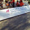 ジャパンバードフェスティバル2018に行ってきたよ。