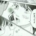 【感想】町田くんの世界1巻