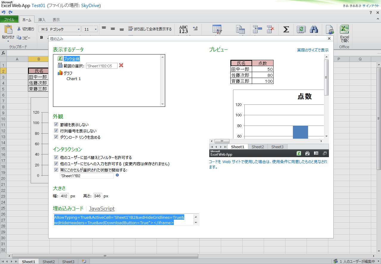 Excel Web Appのブック埋め込みを試してみました。 | 初心者備忘録