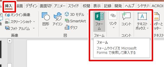 powerpointからmicrosoft formsを使用できるようになりました 初心者