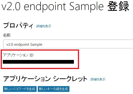 microsoftgraph_v2endpoint_01_03
