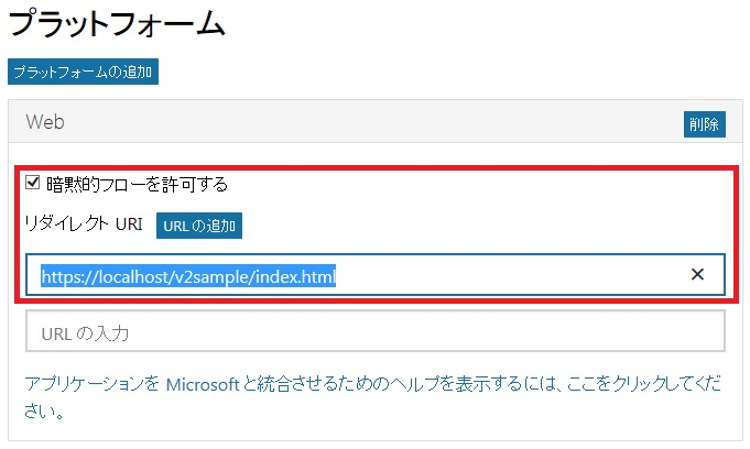 microsoftgraph_v2endpoint_01_05