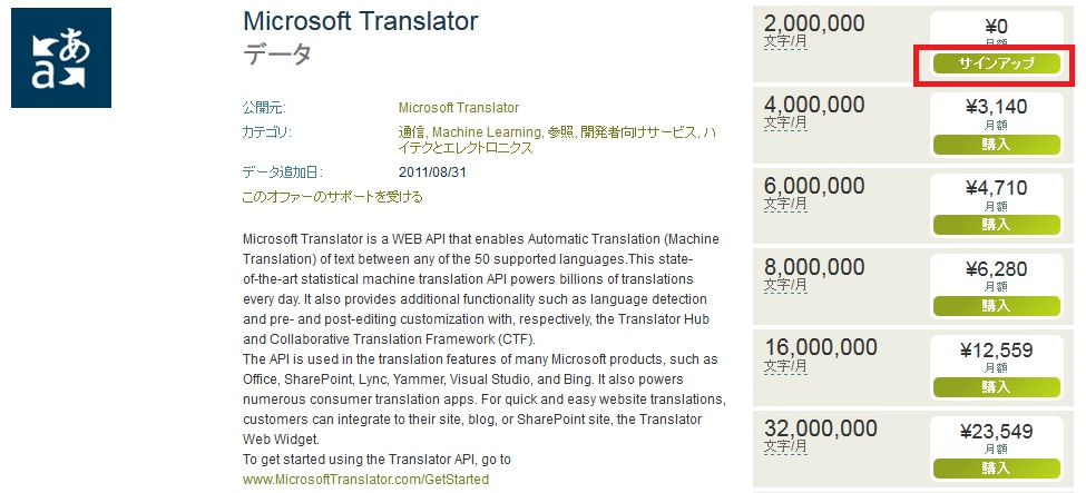 MicrosoftTranslatorAPI_VBA_04