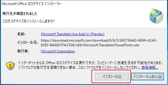 microsoft translator powerpoint アドイン プレビュー版 を試してみまし