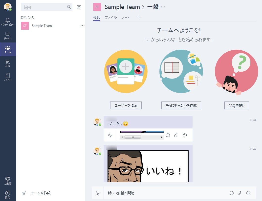 microsoft_teams_01_06