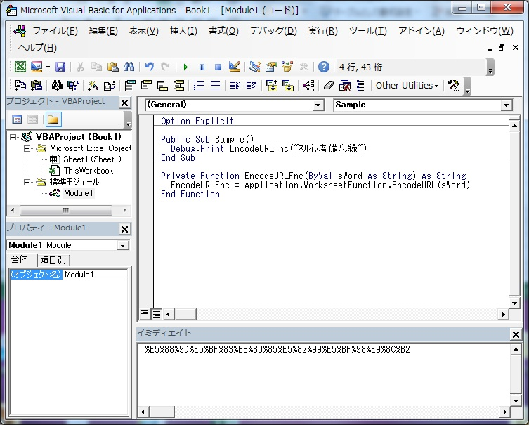 Excel 2013版URLエンコードマクロ | 初心者備忘録