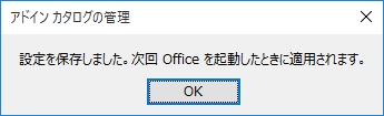 Office2016_OfficeAdd-in_03_05