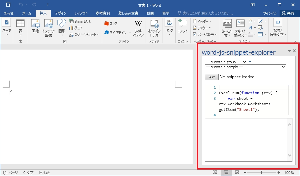 Office2016_OfficeAdd-in_03_09