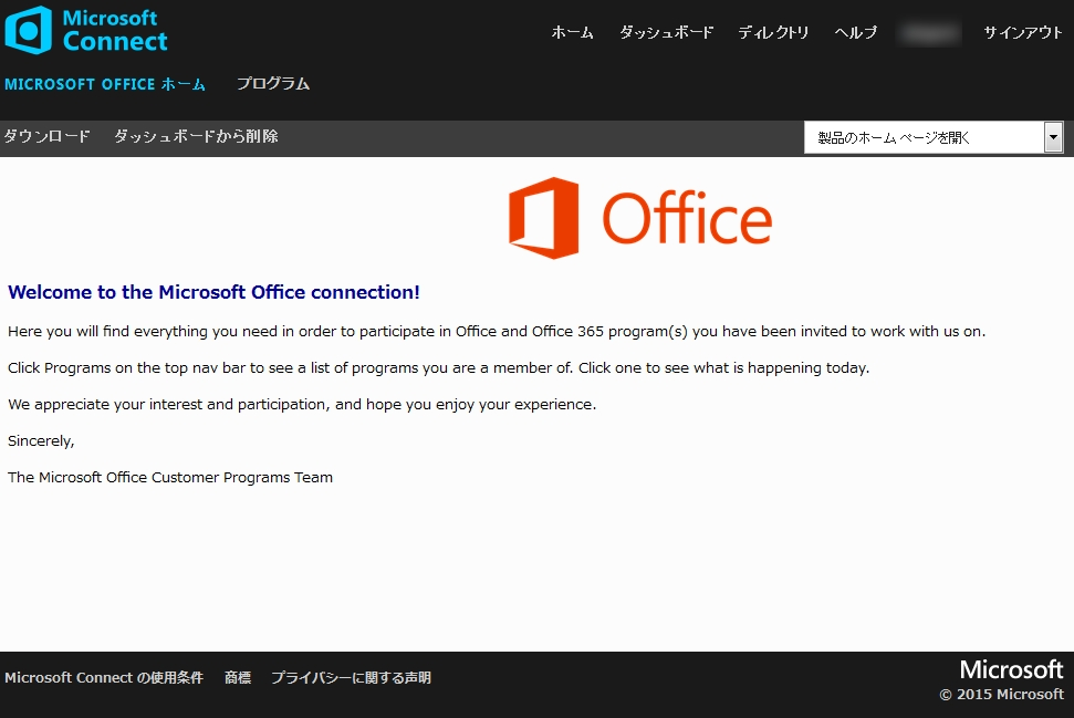 Office_2016_Preview_Install_05