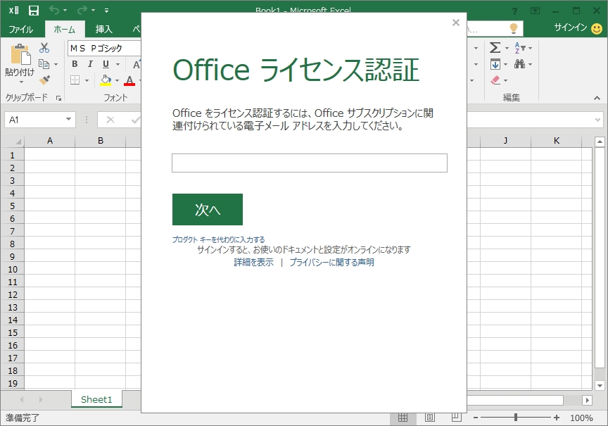 Office_2016_Preview_Install_10