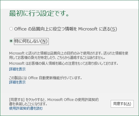 Office_2016_Preview_Install_13