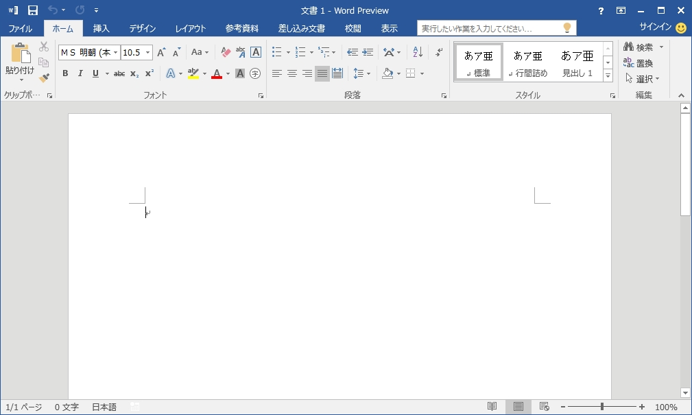 Office_2016_Preview_Install_27