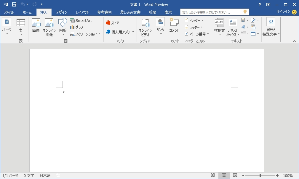 Office_2016_Preview_Install_28