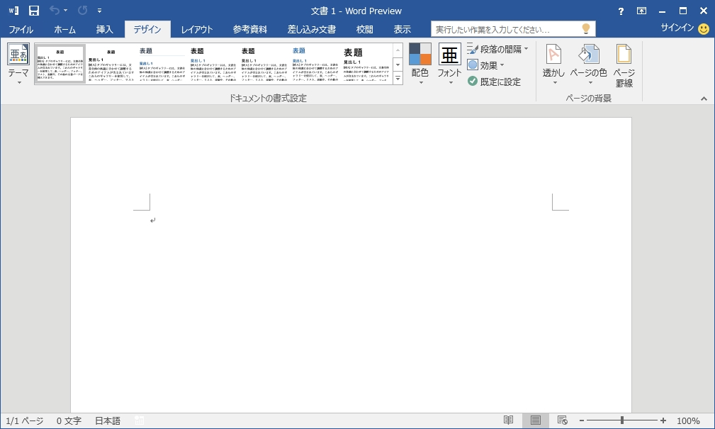 Office_2016_Preview_Install_29