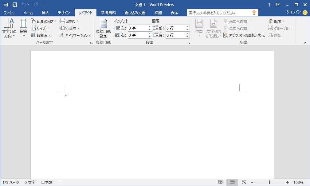 Office_2016_Preview_Install_30