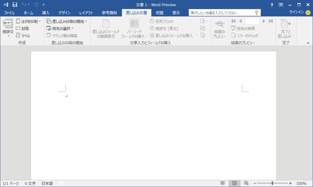 Office_2016_Preview_Install_32
