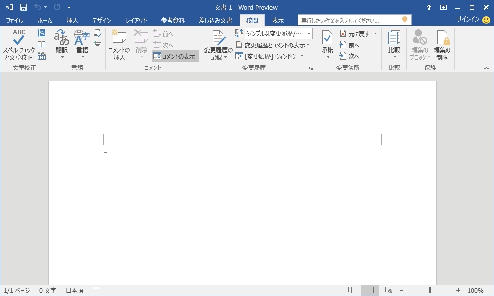Office_2016_Preview_Install_33