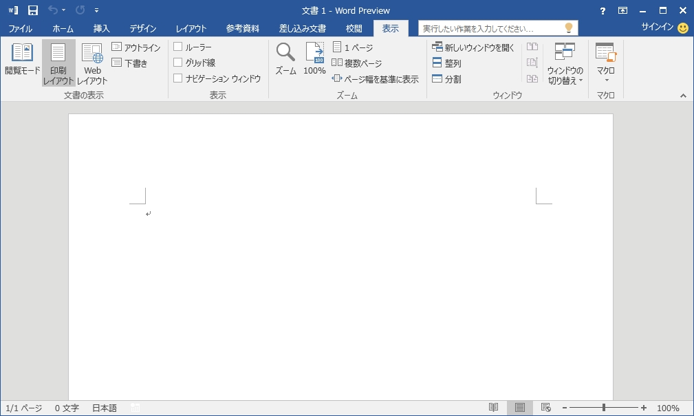 Office_2016_Preview_Install_34