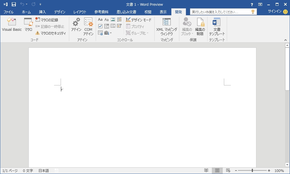 Office_2016_Preview_Install_35