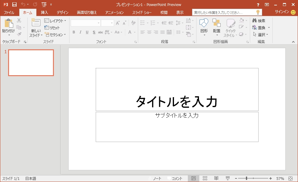 Office_2016_Preview_Install_37